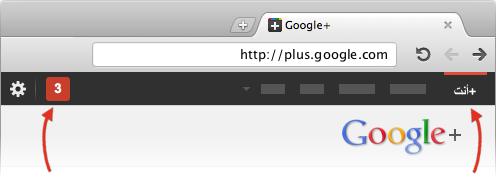 ضع إشارة على plus.google.com